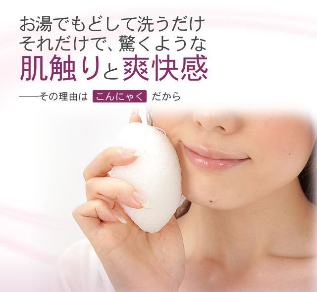 "Just wash  saturate them in hot water It just, exhilaration and feel amazing The reason why ""konjac"""